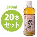 お茶 とうもろこしのひげ茶 340ml 20本送料無料 とう...