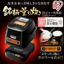 銘柄量り炊き IHジャー炊飯器 3合 RC-IA31-B 送...