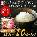 低温製法米のおいしいごはん あきたこまち 180g×10パッ...
