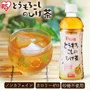 お茶 とうもろこしのひげ茶 340ml 20�