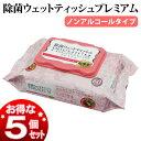 アイリスオーヤマ ☆お得な5個セット☆除菌ウェットティッシュプレミアム ノンアルコールタイプ WTP-60N