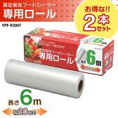 アイリスオーヤマ ☆お得な2本セット☆ 真空保存フードシーラー専用ロール 幅20cm×長さ600cm VPF-R206T