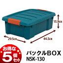 アイリスオーヤマ ☆お得な5個セット☆バックルボックスNSK-130グリーン/オレンジ