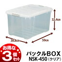 楽天暮らし健康ネット館アイリスオーヤマ ☆お得な3個セット☆バックルBOX NSK-450 クリア【送料無料】