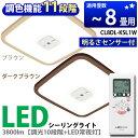 アイリスオーヤマ 【角形】LEDシーリングライト 3800lm 調色 センサー付  ブラウン・ダーク...