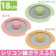 セラミッククイックパン シリコン縁ガラスふた18cm CQP-GLS18 ピンク・オレンジ・ライトグリーン アイリスオーヤマ