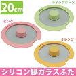 セラミッククイックパン シリコン縁ガラスふた20cm CQP-GLS20 ピンク・オレンジ・ライトグリーン アイリスオーヤマ