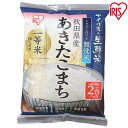 無洗米 お米 アイリスの生鮮米 秋田県産あきたこまち 2合パック 300g アイリスオーヤマ
