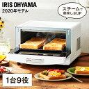 【100円OFFクーポン対象】 トースター 4枚 CMOT-S040 コンベクショントースター オー