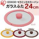 KITCHEN CHEF セラミックカラーパン ガラスふた 24cm H-CC-GLS24 ピンク・オレンジ・レッド・ブラウン アイリスオーヤマ