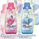 モルトウルトラ 300ml 柔軟剤 Blossom Fresh・Morning Fresh【処分特価】