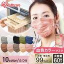 [3個以上購入&クーポン利用で300円OFF!]マスク 血色マスク マスク 不織
