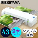 ラミネーターA3&A3フィルム LM32E送料無料 a3 オフィス用 家庭用 ホワイト 本体 ラミネート 2本ローラー コンパクトサイズ