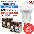 【2個セット】LED電球 人感センサー付き 昼白色 485lm SN482 電球色 400lm SL482 アイリスオーヤマ