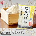 【令和元年産】ななつぼし 北海道産ななつぼし 4.5kg アイリスの生鮮米ななつぼし 米 お米 白米 コメ パック 小分け 3合 アイリスオーヤマ
