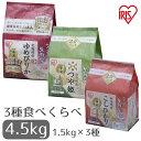 ≪お試しセット≫生鮮米 3種食べ比べセット 4.5kg (1.5k
