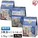 ≪お試しセット≫生鮮米 無洗米 3種食べ比べセット 4.5k
