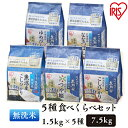 ≪お試しセット≫生鮮米 無洗米 5種食べ比べセット 7.5k