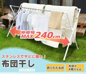 布団干しSPX-240