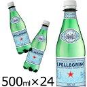 炭酸水 500ml 24本 サンペレグリノ送料無料 天然炭酸水 ペットボトル 500mL×24本入 スパークリングウォーター 微炭酸…