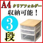 《組立不要》ウッドトップテーブルチェストET-W421 ホワイト【アイリスオーヤマ】(収納ケース・引き出し)