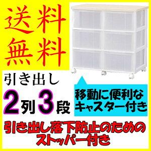 ウッドトップチェストCCW-626【アイリスオーヤマ】(収納ケース・収納ボックス・衣装衣類ケース)
