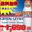 500mL&times;48CRYSTAL GEYSERD  5...