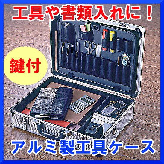 アルミケースAM-15 工具ケース 工具箱 アタッシュケース【アイリスオーヤマ・アルミ工具…...:kurashikenkou:10005981