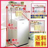 ランドリーラック MTO-RL732 【メタルミニ(ポール径19mm)】【アイリスオーヤマ】(洗濯機ラック メタルラック・収納用品・リビング ダイニング収納 ランドリー収納 洗濯機
