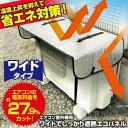 室外機カバー 日よけ アルミあす楽対応 送料無料 エアコン室外機用 ワイドでしっかり遮熱エコパネル  ...