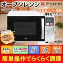 オーブンレンジ 電子レンジ送料無料 EMO6012-W EM...