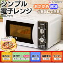 【電子レンジ 単機能】電子レンジターンテーブル ブラック ホワイト IMB-T171-5 MBL-17T5-B(レンジ 調理器具 料理 シンプル ターンテーブル あたため 解凍)50Hz東日本IMB-T171-6 MBL-17T6-B60Hz西日本 一人暮らし【送料無料】【SB】
