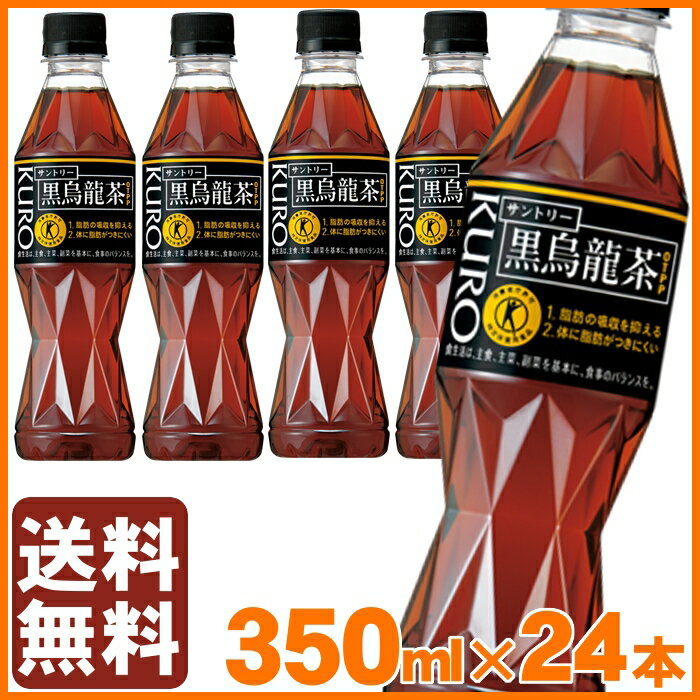 黒烏龍茶烏龍茶350ml24本送料無料黒ウーロン茶サントリー350ml×24本特定保健用食品トクホ特