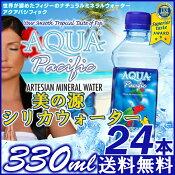 【訳あり】【箱汚れ】 AQUA PACIFIC フィジー シリカウォーター 330ml 24本 送料無料 水 ミネラルウォーター 飲料水 ペットボトル フィジーの水【D】