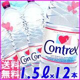 【】1本あたり約148!コントレックス 【Contrex】(1500ml×12本入り)(飲料水お水 ドリンク1.5L×十二本入りフランス海外名水ミネラルウォーター硬水)【D】【RC