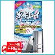 自動製氷機洗浄剤氷キレイ製氷皿 クリーナー 冷凍庫 送料無料 代引不可【メール便】《S》【D】【SS】