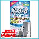 自動製氷機洗浄剤氷キレイ送料無料 メール便対応 製氷皿 クリーナー 冷凍庫 送料無料 代引不可【メール便】《S》【D】
