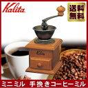 【送料無料】Kalita(カリタ) ミニミル 手挽きコーヒーミル【コーヒーメーカー グラ