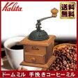 ドームミル 手挽きコーヒーミル送料無料 Kalita(カリタ コーヒーメーカー コーヒー グラインダー 手動 喫茶店 おうちでカフェ【D】【K】【ENET】【10P13Dec14】