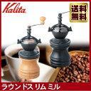 Kalita[カリタ] ラウンドスリムミル ナチュラル・ブラック 【KM】【TC】【送料無料】