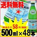 サンペレグリノ 500ml 48本 炭酸水送料無料 天然炭酸水 ペットボトル 24本×2ケースセット スパークリング Sanpellegrino S.PELLE...