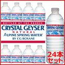 クリスタルガイザー 500ml 24本 送料無料 CRYST...