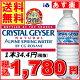 【クリスタルガイザー 500ml 48本 送料無料】【あす楽】【CRYSTAL GEYSE…