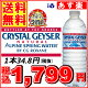 【あす楽】【クリスタルガイザー 500ml 48本 送料無料】【CRYSTAL GEYSE…