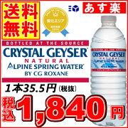 【あす楽】クリスタルガイザー 500ML×48本入...