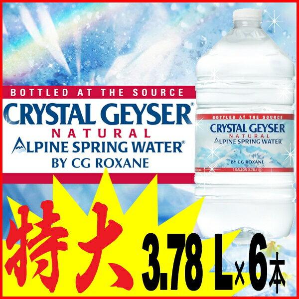 クリスタルガイザー ガロン 送料無料3.78L 6本入り CRYSTAL GEYSER 3…...:kurashikenkou:10025333