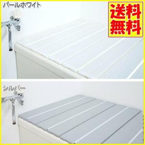 折りたたみ式フタOF-7011パールホワイト【アイリスオーヤマ】