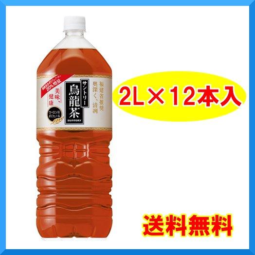 烏龍茶サントリー2L12本送料無料ウーロン茶6本入りx2ケースペットボトル烏竜茶ジュースSuntor