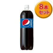 【送料無料】【サントリー】【8本入り】ペプシコーラ 1.5Lペット【T】(PEPSI NEX COLA ペプシ コーラ 炭酸 SUNTORY)