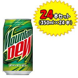 サントリー24本入りマウンテンデュー350ml×24本D(ジュース・Suntory・炭酸ジュース・炭